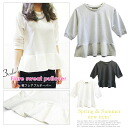 5-sleeve mini back hair hem free tops 3 colors/5 sleeves sewn sharp casual Al pullover flared design feminine fine fascinated by slender silhouette solid ◎ order today 6/10 will ship