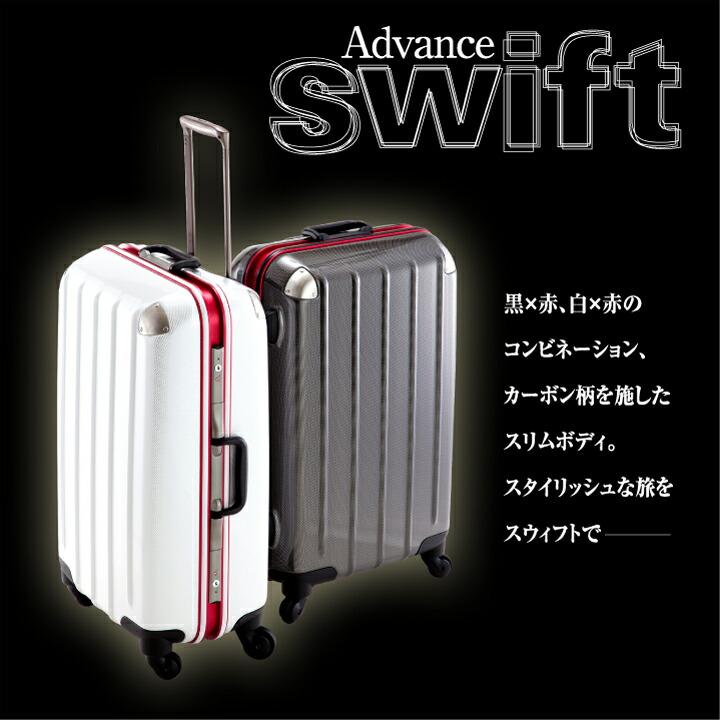 Advance Swift Frame(アドヴァンス・スウィフト・フレーム)