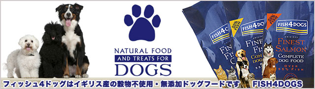 FISH4DOGS(フィッシュ4ドッグ)