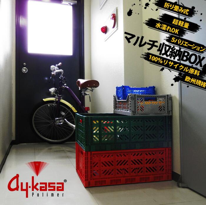 Ay Kasa Ay・Kasa エーワイ・カーサ エーワイカーサ エーワイ カーサ multiway box 収納ボックス BOX 激安 折畳み 折りたたみ 折り畳み