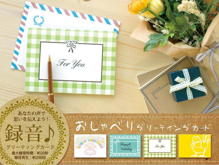 オススメの誕生日メッセージカード