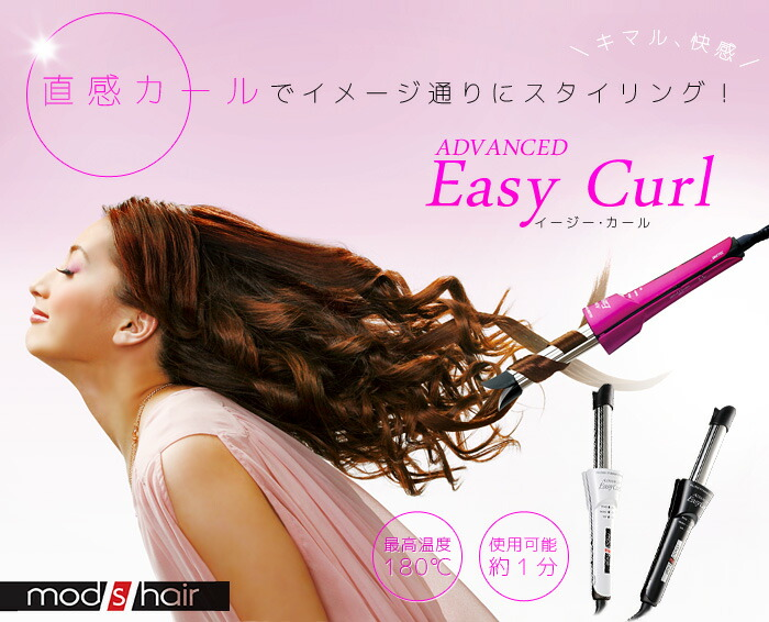 mod's hair ��å��إ� ��å����إ� ��å��إ��� easy curl advanced �������������� ���ɥХ� �����륢����� ���ȥ졼�ȥ������ �������� �ǹⲹ��180��