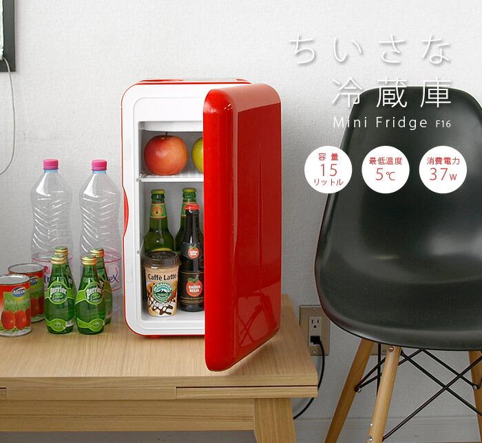 送料無料 モビクール 冷蔵庫 アウトドア 冷蔵庫 冷蔵庫 小型 シガーソケット DC12V AC100V 屋外 キャンプ エコ 低消費電力 エコ eco
