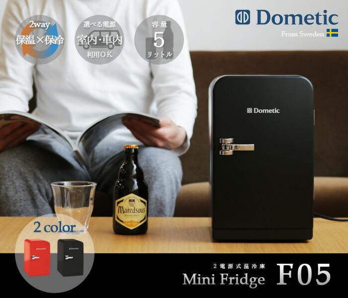 �ɥ�ƥ��å� Dometic ��ӥ����� �ߥ˥ե�å� MOBICOOL Mini Fridge F05 RD ��å� MB �ޥåȥ֥�å� ����� �ߥ���¢�� ��¢�� ���� �� �ֺ� �ݲ� ���� 2way ����� �����������å� ����ѥ��� ����� �������