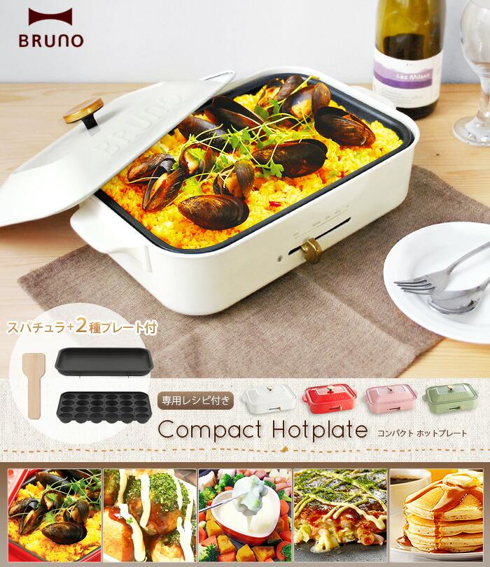 BRUNO Compact Hotplate �֥롼�� ����ѥ��ȥۥåȥץ졼�� ���� �� �����Ƥ��� ������ �ŵ� �����䤭 ���� ��Ǽ �ѡ��ƥ��� �ۡ���ѡ��ƥ��� ����̵�� ���å������