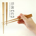 The h concept +d UKIHASHI Bamboo chopsticks do it; my chopsticks my chopsticks (S)