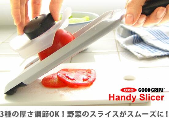 【OXO】 Handy Slicer オクソー ハンディスライサー