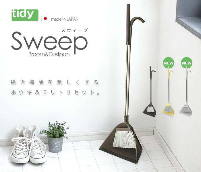 tidy Sweep スウィープ ちりとり ほうき セット 掃除 テラモト おしゃれ 人気 当店 おすすめ シンプル ホウキ 室内 ベランダ 箒 ほうきセット
