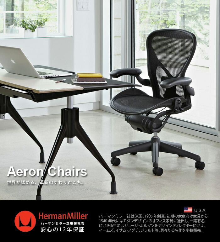 �ϡ��ޥ�ߥ顼 ������������ �ݥ����㡼�ե��å� �ե����� b herman miller aeron chair hermanmiller