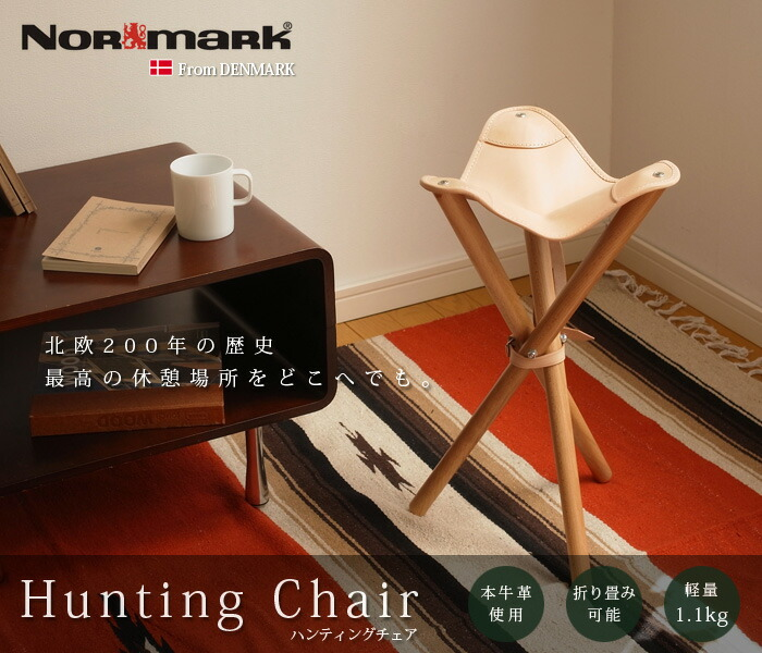 NORMARK ノルマーク hunting chair ハンティングチェア 椅子 イス 折りたたみ 木製 アウトドア コンパクト 収納 チェア デンマーク 北欧 狩猟 釣り ピクニック インテリア