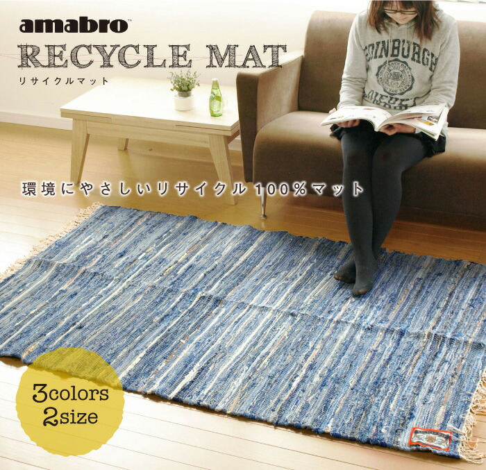 amabro RECYCLE MAT �ꥵ������ޥå�