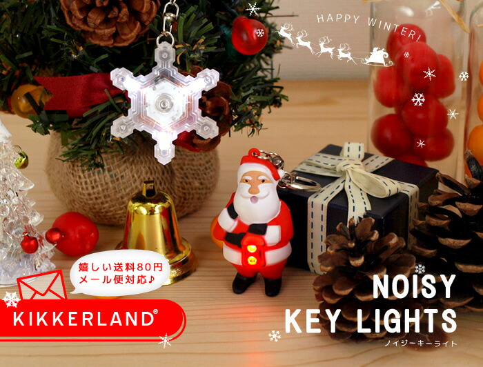 noisy key light �����ۥ���� ���⤷�?�� KIKKERLAND ���å������� DETAIL ���� ���ꥹ�ޥ� xmas �� snow �뾽