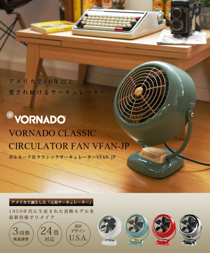 VORNADO CLASSIC CIRCULATOR FAN VF20 ボルネード クラシック サーキュレーター 扇風機 サーキュレーター ビンテージ クラシック アンティーク アメリカ アメリカン レプリカ リメイク 1950年代 50's 省エネ エコ エアコン 節電 空気循環機 ファン