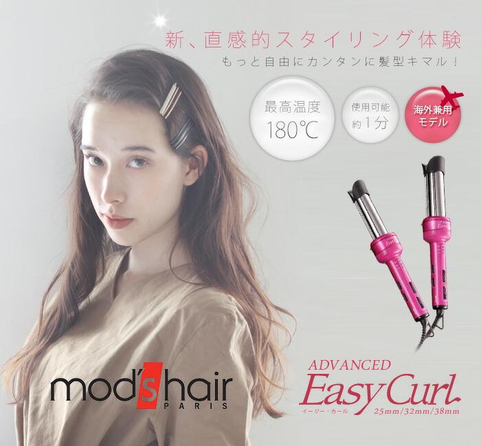 mod's hair モッズヘア モッズ・ヘア モッズヘアー easy curl advanced イージーカール アドバンス カールアイロン ストレートアイロン サロン仕様 最高温度180℃ 25mm 32mm 38mm 海外兼用 海外対応