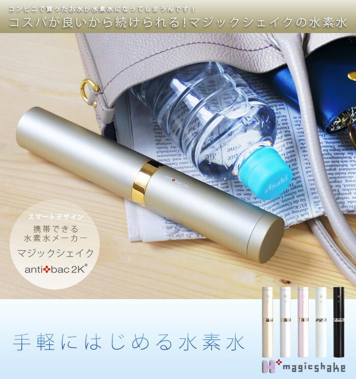 マジックシェイク 水素水 水素水サーバー magic shake magicshake antibac2k antibac アンティバック