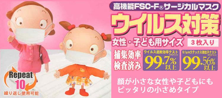高機能FSC-Fサージカルマスク