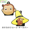 [Shipping 200 yen ~] Curious George key cover there are 2 kinds of CG-KE001[] [Curious George, P27Mar15