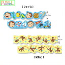 [Shipping 200 yen ~] Curious George masking tape CG-MT [] Curious George P27Mar15
