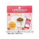 Capybara earphone Jack cover KP025-01