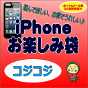 iPhone fun bag (three points of set ● co-the co-the ●( lapping impossibility that lucky bag )● is advantageous)