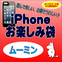 iPhone fun bag (three points of set ● Mumin ●( lapping impossibility that lucky bag )● is advantageous) 05P11Jan14