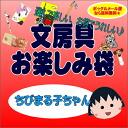 Stationery Lucky Bag ● Chibi Maruko-Chan ●