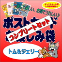 Postcard fun bag (eight pieces of all () set ● Tom & Jerry complete ●( lapping impossibility that lucky bag )● is advantageous)