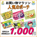 Porch 05P11Jan14 only 1,000 yen including the postage
