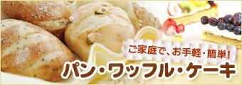 パン・ワッフル・ケーキ