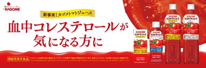 カゴメ機能性トマト