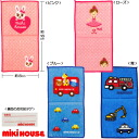 Towel [11-8101-675] petit for a Miki house (miki house) ★ two fold