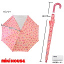 Full coloring book ( mikiHOUSE ) ★ Ribbon ♪ Lina-Chan print umbrella (50 cm) [10-8837-786] the SALE excluded goods