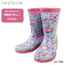 Floral print long rain shoes kids girls shoes long shoes rain boots