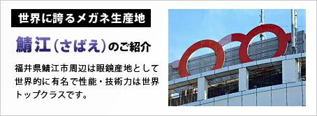世界に誇るメガネ生産地 鯖江(さばえ)のご紹介