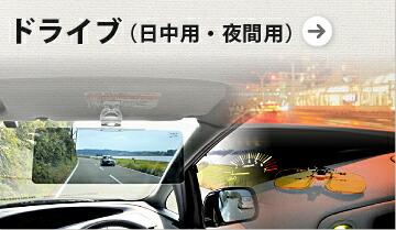 ドライブ(日中用・夜間用)