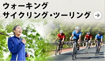 ウォーキング・サイクリング・ツーリング