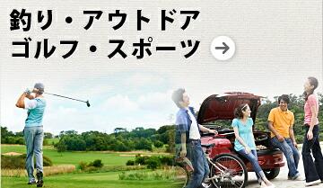 釣り・アウトドア・ゴルフ・スポーツ