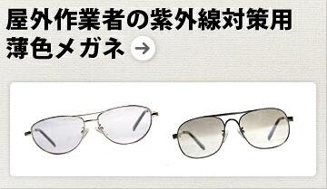 屋外作業者の紫外線対策用 薄色メガネ