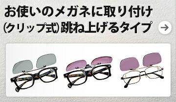 お使いのメガネに取り付け(クリップ式)跳ね上げるタイプ