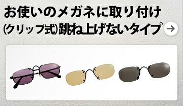 お使いのメガネに取り付け(クリップ式)跳ね上げないタイプ
