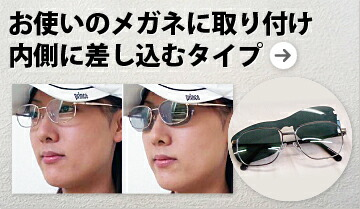 お使いのメガネに取り付け内側に差し込むタイプ