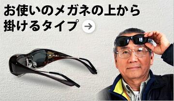お使いのメガネの上から掛けるタイプ