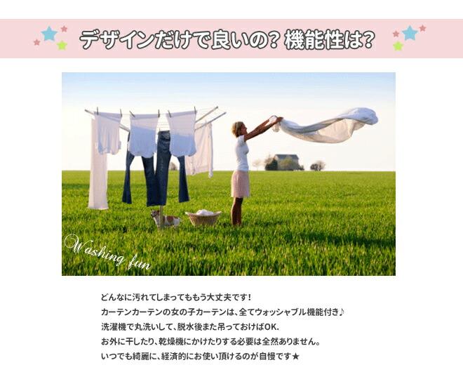 洗えるカーテン