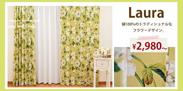 新生活・花柄カーテン