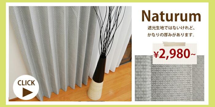 新生活・遮光カーテン