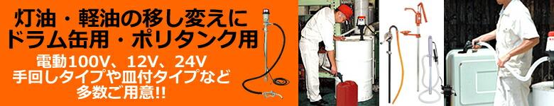 灯油・軽油ポンプ