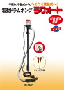 For drum electric pump engineering Susumu ラクオート FP2512 kerosene diesel fuel oil FP-2512 koshin KOSHIN 5P13oct1478_b