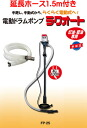 FP-25H for drum electric pump AC100V Univ. Susumu ラクオート FP 25 extension hose 1.5 m set kerosene oil household koshin KOSHIN 5P13oct1534_b