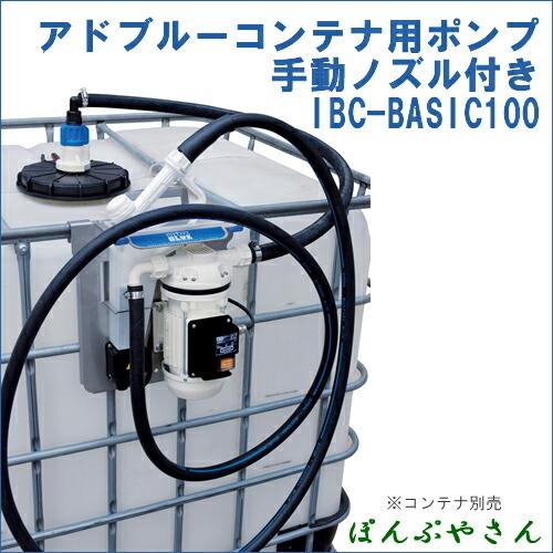IBC-BASIC100