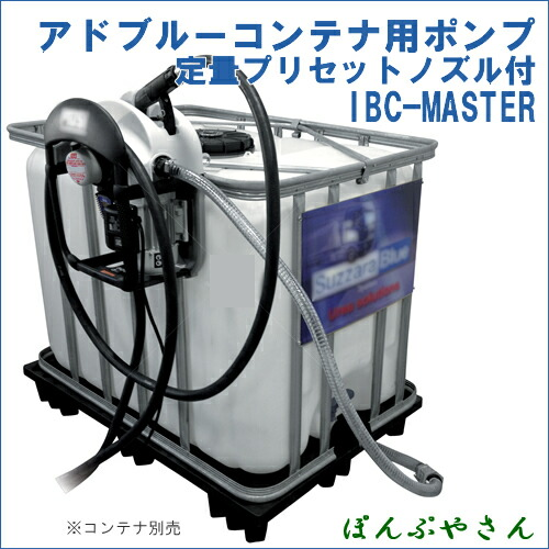 IBC-MASTER